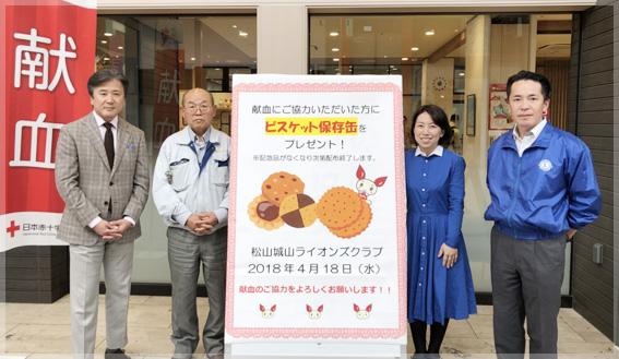献血推進活動