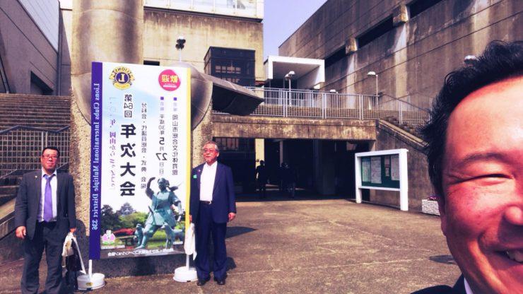 複合地区第64回年次大会(岡山)